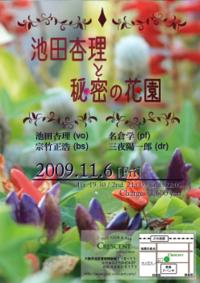 20091106s_3
